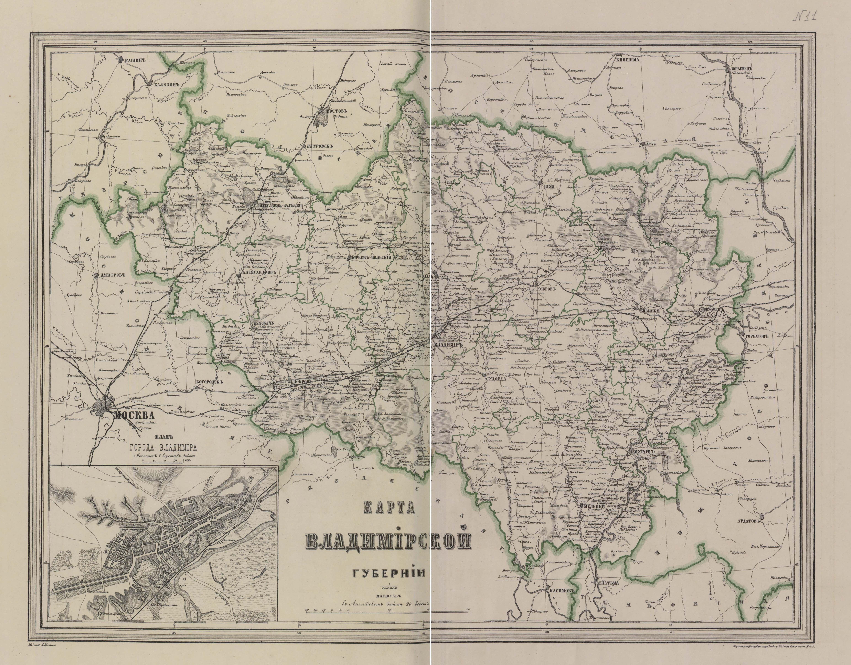 Карта Владимирской губернии с планом города 1871 г.